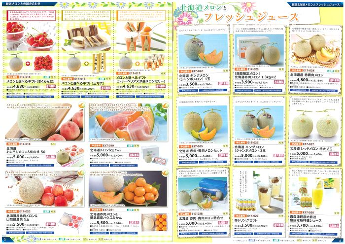 2017年SummerGift P3-4
